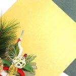 お正月のお飾りを飾る日はいつから?いつまで飾ってどう処分する?