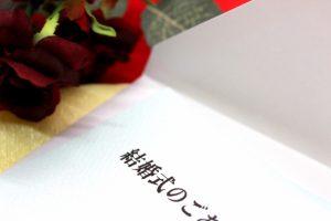 友達から結婚式招待状の返信メッセージ!くだけた内容もOK?文例も紹介!